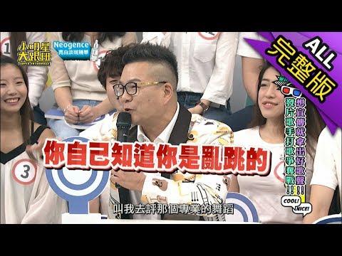 台綜-小明星大跟班-20190327 想宣傳就拿出好歌聲!發片歌手打歌爭奪戰!