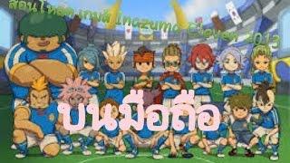 สอนโหลดเกมส์ Inazuma Eleven 2013 มือถือ