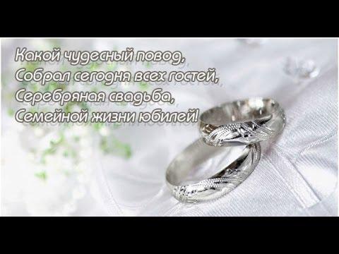 Поздравления с серебряной свадьбой короткие смс
