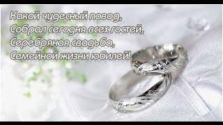 Поздравление на серебряную свадьбу от жены мужу