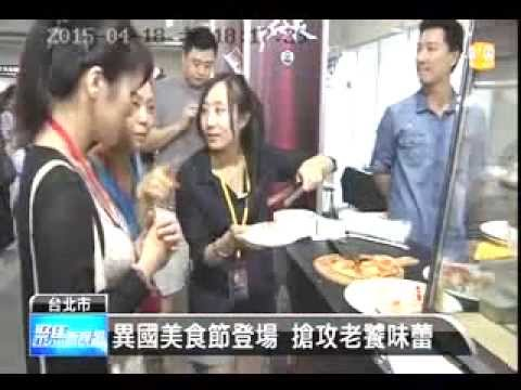 Gourmet Taipei 2015, Post-Event News, 0418 udn tv 1815