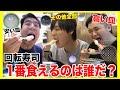 【大食い】回転寿司で高級な皿VS安いお皿VSそれ以外で大食い対決したらまさかの結果に! thumbnail