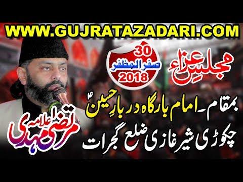 Allama Murtaza Mahndi | 30 Safar 2018 | Chakori Shar Ghazi ( www.Gujratazadari.com )
