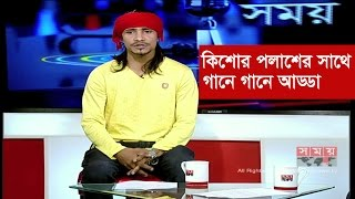 Bangladeshi Folk Singer Palash Exclusive Interview and Unreleased Song