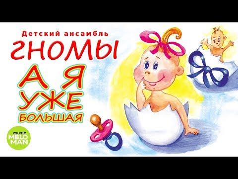 Десткий ансамбль ГНОМЫ  -  Я уже большая (Альбом 2018)