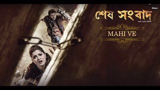 Mahi Ve | Lyrical | Sesh Sangbad- The Last News | Srabanti | Pallav Gupta | Zubeen | Amit Sur
