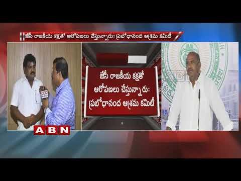 సీఎం చంద్రబాబును కలిసిన ఎంపీ జేసీ| Prabodhananda Swami Ashram Committee Member face to face with ABN