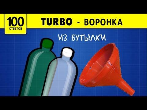 Как сделать лейку из бутылок
