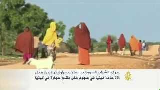 حركة الشباب الصومالية تعلن قتلها 36 عاملا كينيا