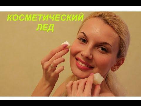 Косметический лед - Cosmetic ice