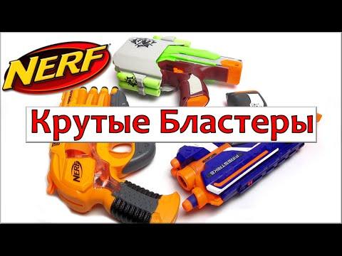 Нерф бластеры. Игрушки для мальчиков. Обзор NERF PERSUADER DOOMLANDS Заклинатель. #182 LEGO Warlord