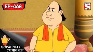 Gopal Bhar Bangla -  গোপাল ভার  - Dharibaj Gopal -  Episode 468 - 31st  December, 2017