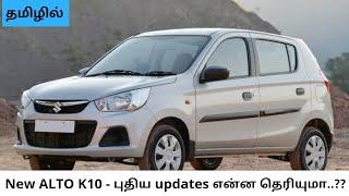 2019  Alto K10 புதிய அம்சங்கள்... New safety features| Motor Tamilan.