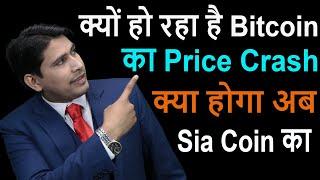 BITCOIN    PRICE  CRASH        SIA COIN