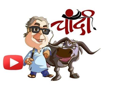 Chandi - Marathi #MovieReview - Pu La Deshpandes Mhais!