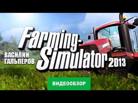 Agricultural simulator historical farming 2012 русификатор · Storify