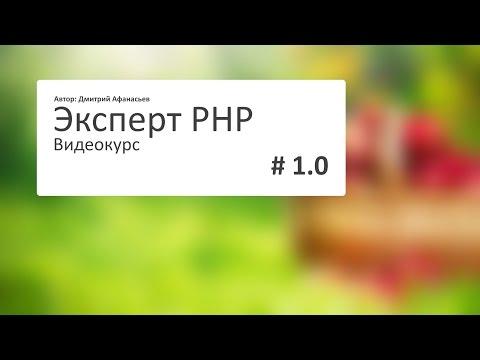 """Вступительное видео к видеокурсу """"Эксперт PHP"""""""