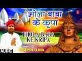 BHOLA BABA KE KRIPA | NEW BHOJPURI KANWAR BHAJAN AUDIO 2018 | SINGER - SATISH OJHA | HAMAARBHOJPURI
