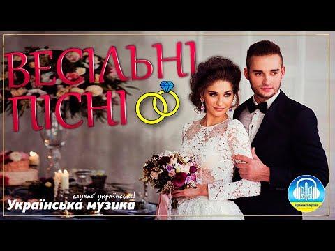 Весільні Українські пісні ▰ Wedding music collection