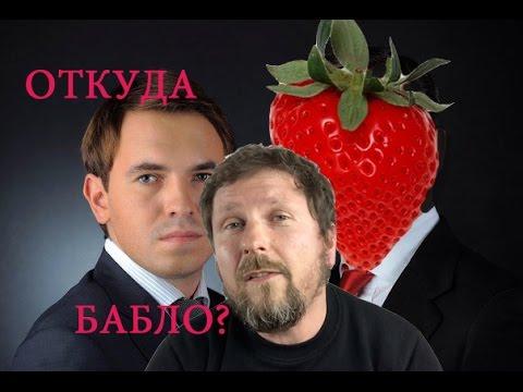 Нардеп Лозовой и Клубничка