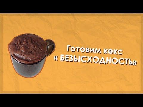 Рецепт быстрого пирожного в микроволновке