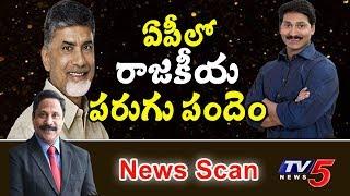 News Scan LIVE Debate With Vijay   16th February 2019   TV5News
