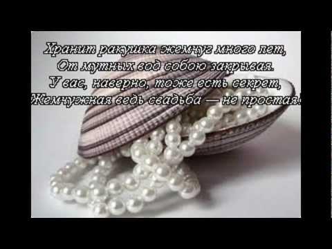 Открытки жемчужная свадьба поздравления прикольные 100