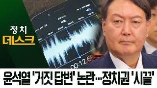 윤석열 '위증 논란' 확산…정치권 자진 사퇴 공방 번져   정치데스크