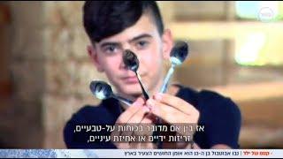 הסיפור המלא של אמן החושים הצעיר בישראל