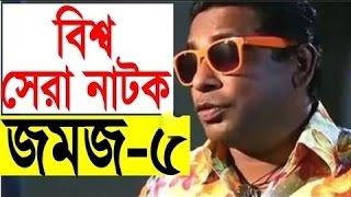 (Eid ul Adha)Bangla Eid Natok 2016 Jomoj 6 Full Natok   full HD