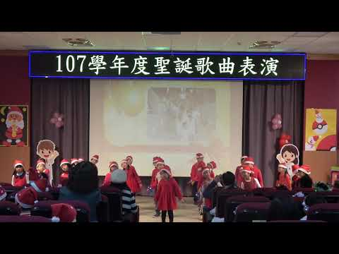 聖誕歌曲表演-一年二班