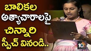 5th Class Student Hamsika Speech at TDP Dharma Porata Sabha Live | Vizag