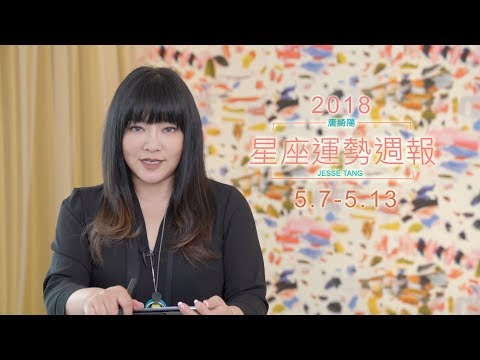05/07-05/13|星座運勢週報|唐綺陽