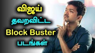 Tamil Film Actor Vijay Missed Movies Turned as Blockbuster Movies #actor vijay #kollywoodactor
