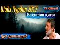 Шайх Пурдил 2017 ҲАТМАН ТАМОШО КУНЕД БЕҲТАРИН ҚИССА mp3