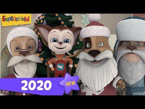 Барбоскины   С новым годом!  🎄🎅🎉 Сборник мультфильмов для детей