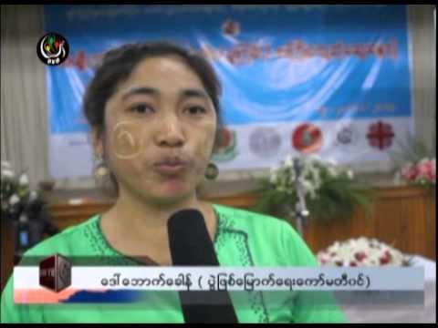 DVB - ေျမအသုံးခ်မႈ မူ၀ါဒ ကုိ အသစ္ျပန္လည္ေရးဆြဲရန္ လုိလား