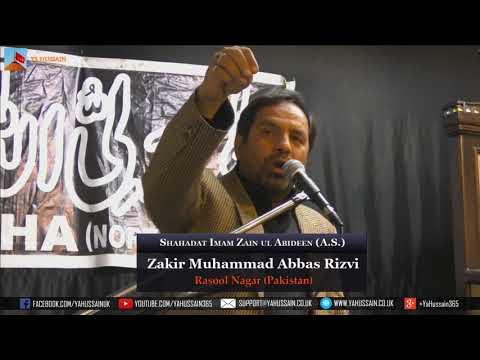 Shahadat Imam Zain ul Abideen 1439 | 2017 - Zakir Muhammad Abbas Rizvi - Northampton (UK)