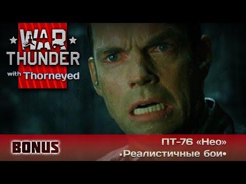 War Thunder | Бонус-видео с ниндзюцу на ПТ-76