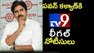 Issued Legal Notice To Pawan Kalyan Over Twitter Comments | Pawan kalyan Deeksha | Pawan Protest