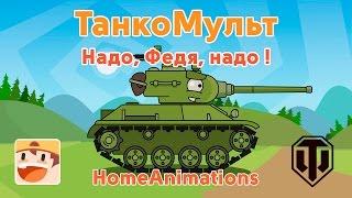 ТанкоМульт World of Tanks : 17  Надо, Федя, надо!