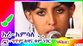 Ethiopia: እረ-አምሳለ .. ሥነ-ግጥም ለዛና ቁም ነገር (ክፍል#1) - Poem by Meleti Kiros (part#1)- VOA