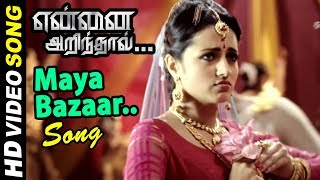 Yennai Arindhaal | Maaya Bazaar video song | Ajith courteous behaviour towards Trisha | Thala Ajith