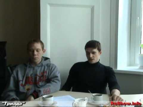 Триада (хип-хоп группа) интервью для Rushow.info