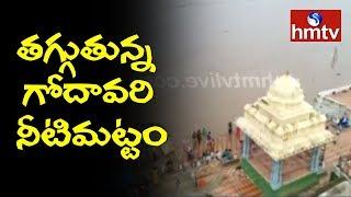 తగ్గుతున్న గోదావరి నీటిమట్టం..! Bhadrachalam | LIVE Updates | hmtv