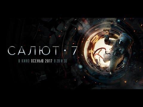 САЛЮТ-7 - Трейлер(2017) //  Премьера