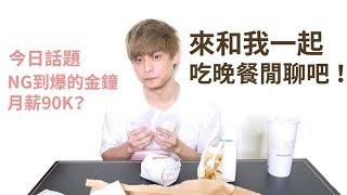 【放火】今天輕鬆閒聊,NG的金鐘QQ、放火月薪9萬?