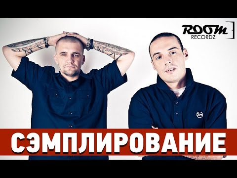 Room RecordZ FM - Сэмплирование (Баста и Гуф - Не всё потерянно пока)