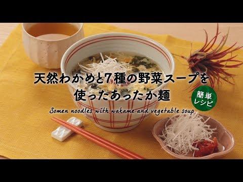 紀ノ国屋 天然わかめと7種の野菜スープを使ったあったか麺 レシピ