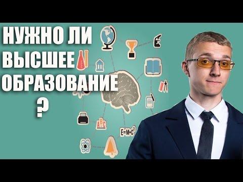 Что лучше получать высшее образование или зарабатывать на своих youtube каналах?